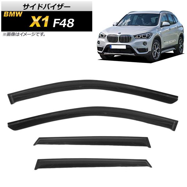 AP サイドバイザー AP-SVTH-BM42 入数:1セット(4枚) BMW X1 F48 18i,20i,25i 2015年~