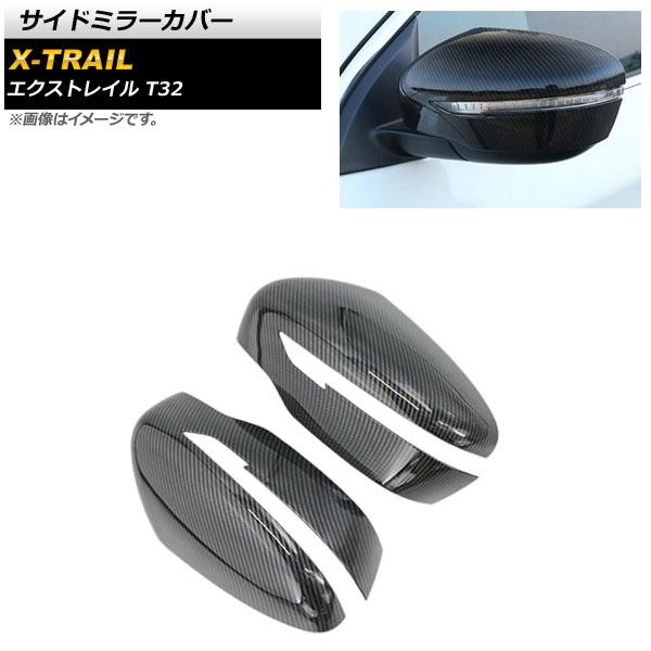 AP サイドミラーカバー ブラックカーボン ABS樹脂製 AP-DM144 入数:1セット(左右) ニッサン エクストレイル T32 2013年12月~