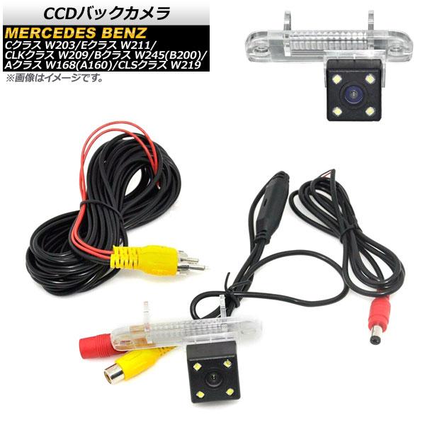 AP CCDバックカメラ 4LED ライセンスランプカバー交換型 メルセデス・ベンツ CLKクラス W209 2002年04月~2008年01月
