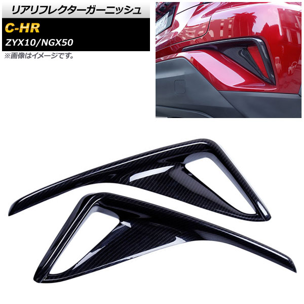 AP リアリフレクターガーニッシュ ブラックカーボン ABS樹脂 AP-XT324-BKC 入数:1セット(2個) トヨタ C-HR NGX50/ZYX10 全グレード対応 2016年12月~