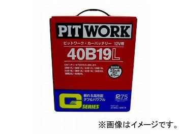 ピットワーク カーバッテリー Gシリーズ 30A19R AYBGR-30A19