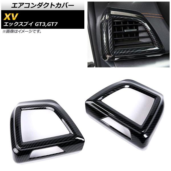 AP エアコンダクトカバー ブラックカーボン ABS樹脂製 AP-IT310-BKC 入数:1セット(左右) スバル XV GT3,GT7 2017年05月~