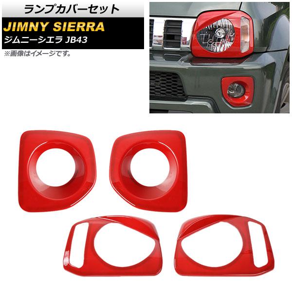AP ランプカバーセット レッド ABS樹脂製 AP-XT405-RD 入数:1セット(左右) スズキ ジムニーシエラ JB43 2012年05月~2018年07月
