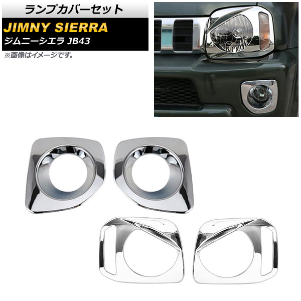 AP ランプカバーセット シルバー ABS樹脂製 AP-XT405-SI 入数:1セット(左右) スズキ ジムニーシエラ JB43 2012年05月~2018年07月