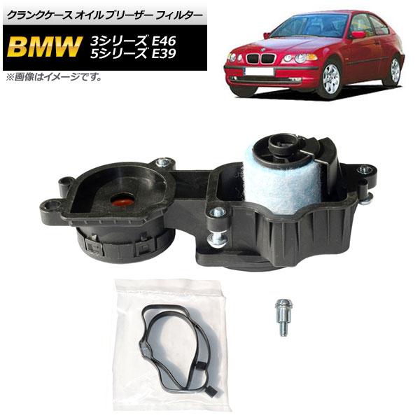 送料無料 AP 格安 価格でご提供いたします クランクケース オイル ブリーザー 3シリーズ フィルター 1998年07月~2005年09月 送料0円 BMW E46