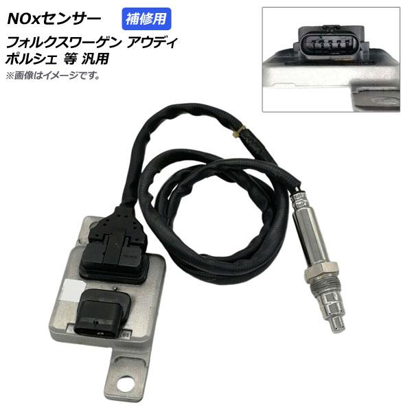 AP NOxセンサー ノックスセンサー 補修用 フォルクスワーゲン/アウディ/ポルシェ等汎用 AP-EC403