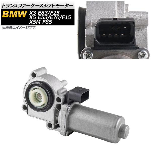 AP トランスファーケースシフトモーター BMW X5 E53/E70/F15 3.0i 4.4i 4.8is 2000年~2019年