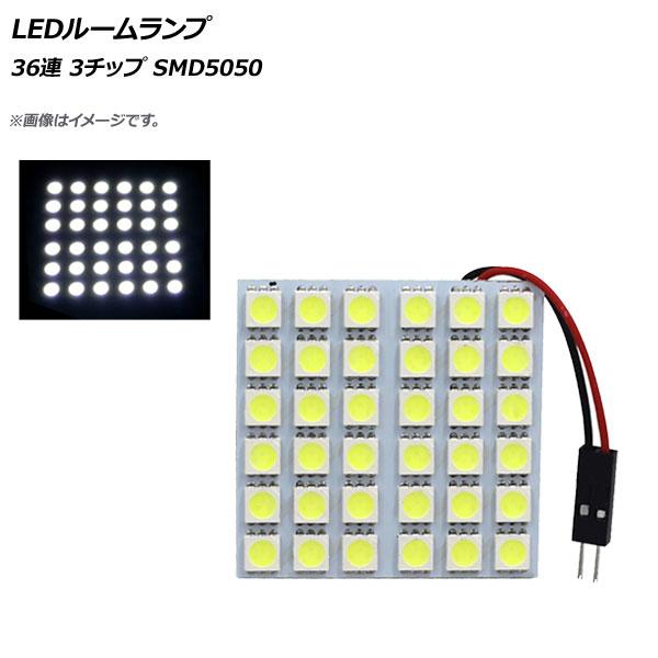 送料無料! AP LEDルームランプ 36連 6×6 3チップ SMD5050 汎用 AP-LEDRL-6X6