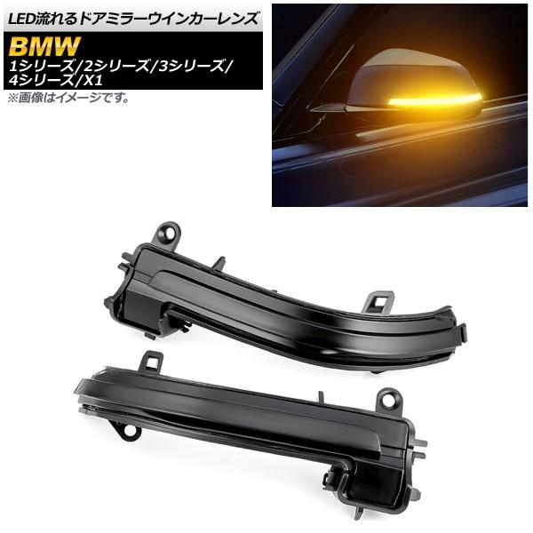 AP LED流れるドアミラーウインカーレンズ スモーク 入数:1セット(2個) BMW 2シリーズ F22 2014年02月~