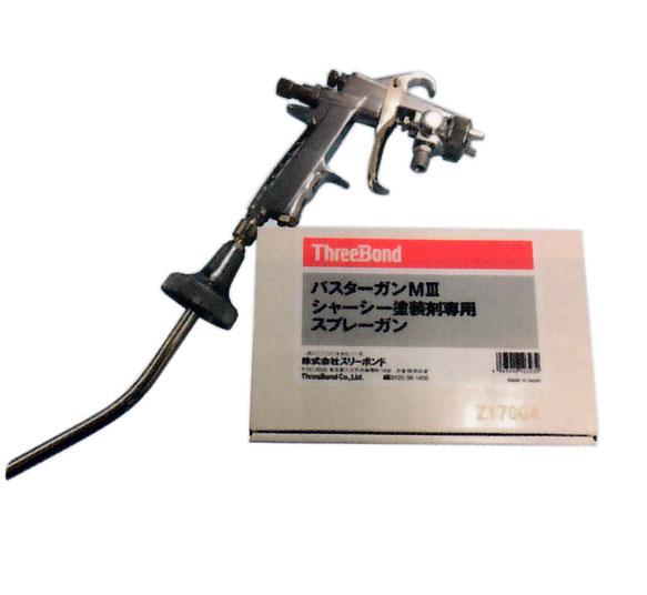 マツダ スリーボンド パスターガンM(シャシー塗装剤専用ガン) 0371 77 729