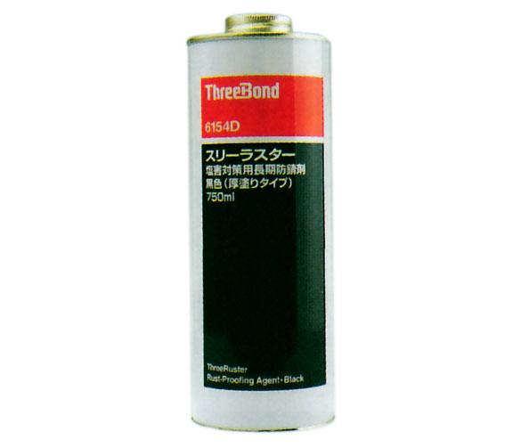 マツダ スリーボンド スリーラスター TB6154D 標準タイプ ブラック 1L K001 W0 A10