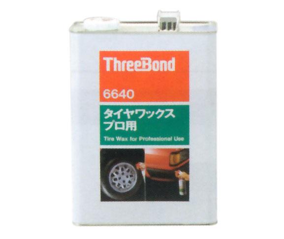 マツダ スリーボンド タイヤワックス 4L K006 W0 431