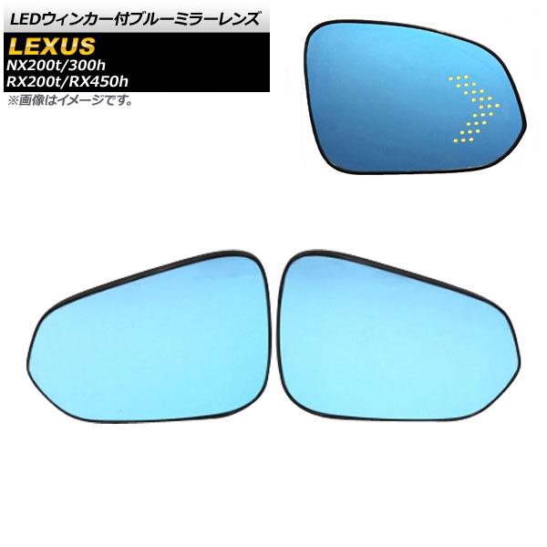 AP LEDウィンカー付ブルーミラーレンズ 入数:1セット(左右) レクサス NX200t/NX300h AGZ10,AGZ15,AYZ10,AYZ15 2014年07月~