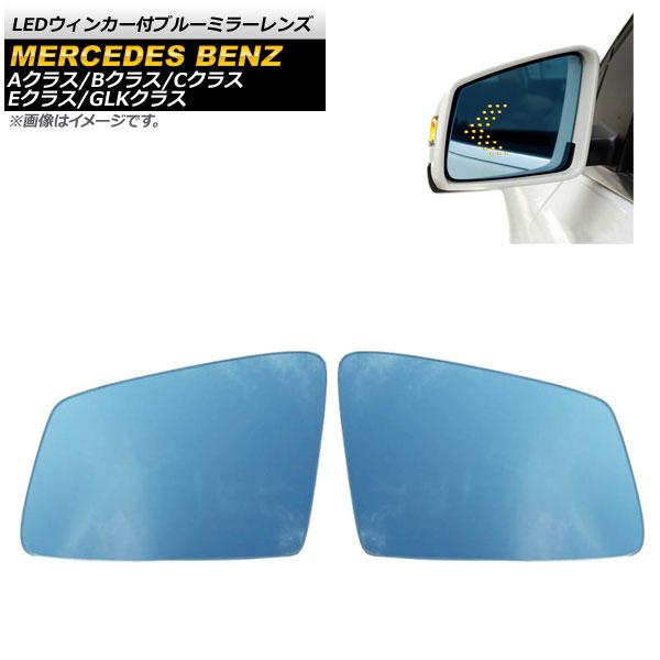 AP LEDウィンカー付ブルーミラーレンズ 入数:1セット(左右) メルセデス・ベンツ Eクラス W212 2009年05月~
