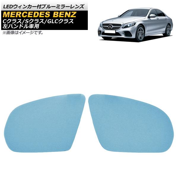 AP LEDウィンカー付ブルーミラーレンズ 左ハンドル車用 入数:1セット(左右) メルセデス・ベンツ Cクラス W205 2014年~