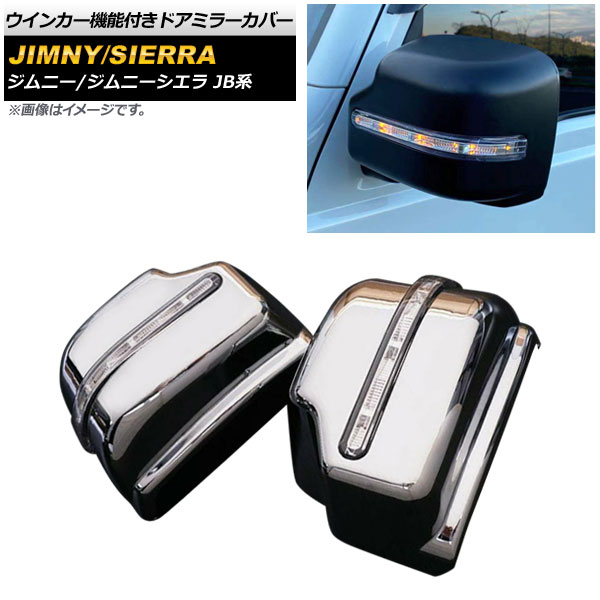 AP ドアミラーカバー 鏡面シルバー ABS製 LED ウインカー機能付き AP-DM165-KSI 入数:1セット(左右) スズキ ジムニー JB系 2018年07月~