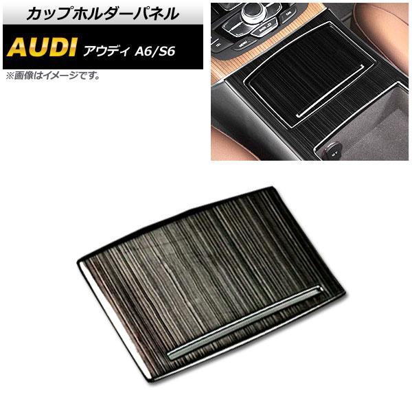 AP カップホルダーパネル 黒木目 ステンレス製 アウディ S6 C7 2012年08月~2019年03月