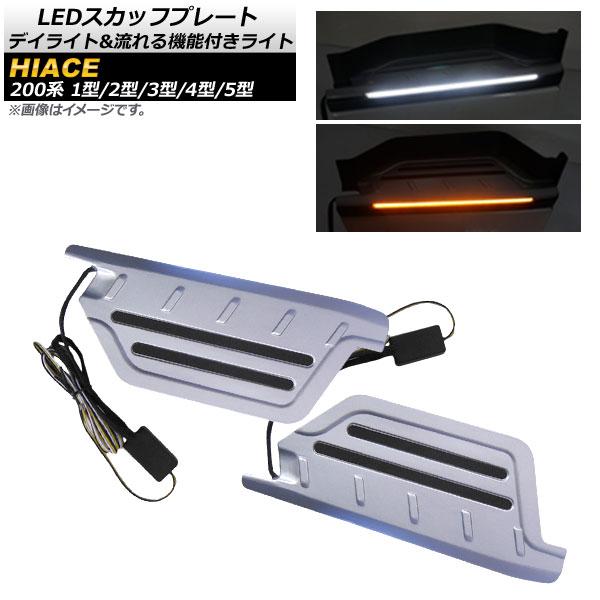 AP LEDスカッフプレート デイライト&流れる機能付きライト AP-SG105 入数:1セット(左右) トヨタ ハイエース/レジアスエース 200系 1型~5型 2004年08月~