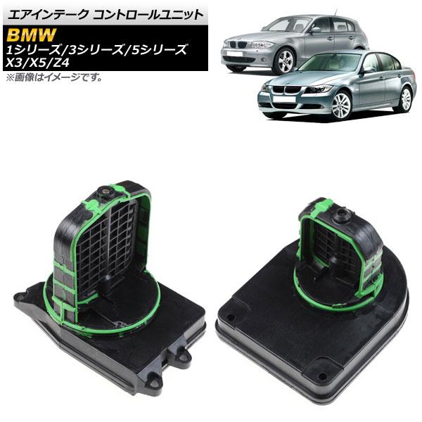 超人気高品質 AP エアインテーク コントロールユニット 左右用 入数:1セット(2個) AP BMW Z4 E89 E89 23i 23i 2009年05月~2011年10月, エデン:203100cb --- bellsrenovation.com