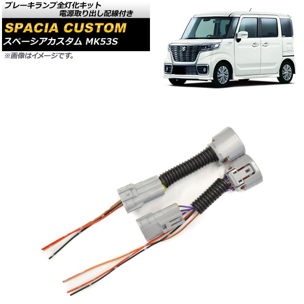 格安 価格でご提供いたします 送料無料 AP ブレーキランプ全灯化キット 電源取り出し配線付き AP-EC503 入数:1セット 2017年12月~ 人気 MK53S スズキ 2個 スペーシアカスタム