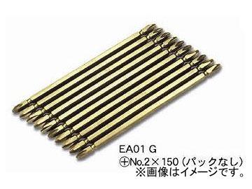エイト/EIGHT プラス ドライバービット エアー・電動ドライバー用 両ロプラスピット/ 対辺=6.35 / 溝=13 EA-01 G (+)No.2×150 01G3150 10本組×10セット