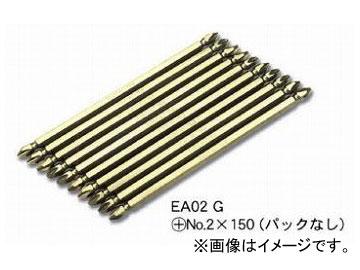 エイト/EIGHT プラス ドライバービット エアー・電動ドライバー用 両ロプラスピット/ 対辺=6.35 / 溝=9 EA-02 G (+)No.2×150 02G2150 10本組×10セット