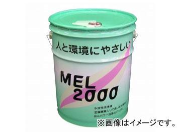 友和/YUWA 環境対応型強力洗浄剤 MEL-2000 18L