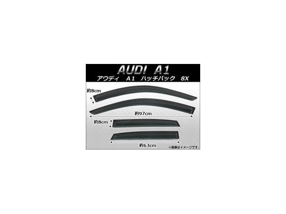 AP サイドバイザー AP-SVTH-AU16 入数:1セット(4枚) アウディ A1 ハッチバック 8X 2010年~