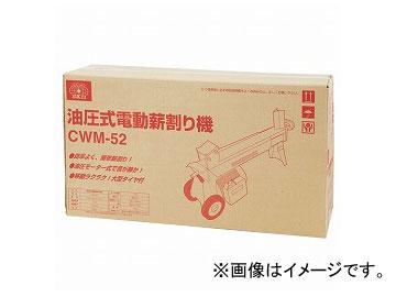 SK11 油圧式薪割り機 CWM-52 649503 JAN:4977292649506
