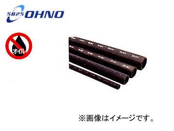 大野ゴム/OHNO ゴムホース ラジエター用 RH-0009A