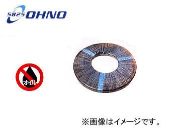 大野ゴム/OHNO ゴムホース コンプレッサー用 RH-0011