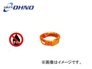 大野ゴム/OHNO ゴムホース コンプレッサー用 RH-0041L