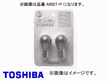 東芝/TOSHIBA 自動車用電球 12V 21/5WR 品番:A0027-P 入り数:1パック2個入×10