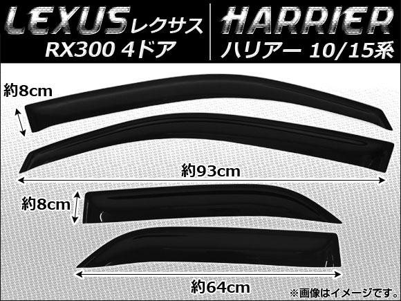 RX450h レクサス 取付金具 ◆ RX450 / RX350 / サイドバイザー 系 / ドアバイザー 送料無料 メッキモール RX 10 ◆ 付 ・