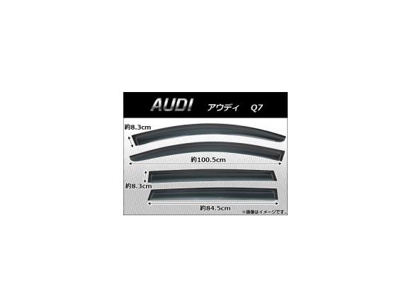 AP サイドバイザー AP-SVTH-AU08 入数:1セット(4枚) アウディ Q7 2005年~