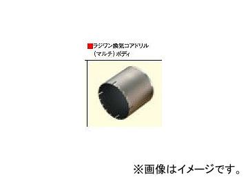ハウスビーエム/HOUSE BM ラジワン換気コアドリルボディ RMQ-160BK