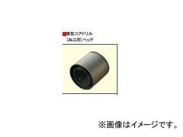 ハウスビーエム/HOUSE BM 換気コアドリルKALHタイプ(ヘッド) KALH-160 ALC用