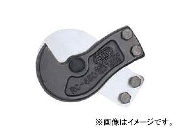 アーム産業/ARM ワイヤーロープカッター RCタイプ 替刃 RCJ-800 JAN:4981116111131