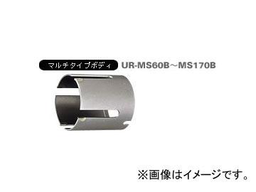 ユニカ/unika 多機能コアドリルUR21 マルチショート UR-MS ショート(ボディ) 110mm UR-MS110B JAN:4989270282254