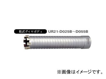 ユニカ/unika 多機能コアドリルUR21 乾式ダイヤ UR-D(ボディ) 55mm UR21-D055B JAN:4989270267091