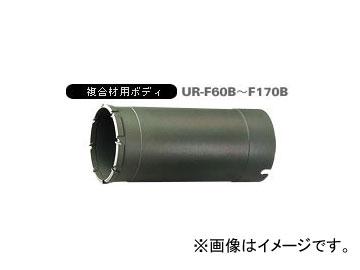 ユニカ/unika 多機能コアドリルUR21 複合材用 UR-F(ボディ) 80mm UR-F80B JAN:4989270293199