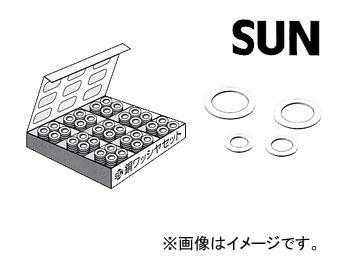 SUN/サン 銅ワッシャセット 110701