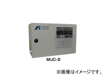 アネスト岩田/ANEST IWATA 台数制限盤 MUC-2