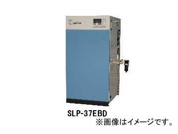 アネスト岩田/ANEST IWATA オイルフリースクロールコンプレッサ 三相 200V ドライヤ付き SLP-37EBD