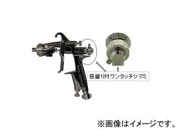 アネスト岩田/ANEST IWATA 光触媒用ガン 外装用(S18のワンタッチ塗調付) LPH-101-S19