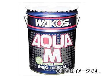WAKO'S/ワコーズ AC-M/アクアエム 20L 品番:V606