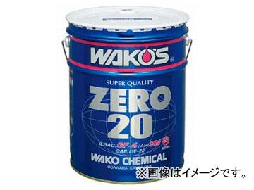 WAKO'S/ワコーズ ZERO20/ゼロ20 200L 品番:E257 SAE:0W-20