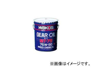 WAKO'S/ワコーズ MT-75/エムティー75 20L 品番:G206 SAE:75W-90