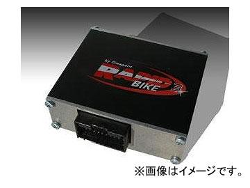 2輪 サインハウス ディムスポーツ RAPiD BIKE3 車種専用 モジュールユニット 00058417 カワサキ ZX-10R ニンジャ 2004年~2005年