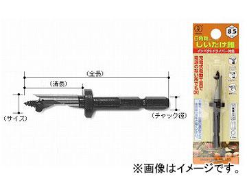 大西工業/ONISHI No.34 6角軸ストッパー付しいたけ錐 こま用 8.5mm JAN:4957934900851 入数:10本